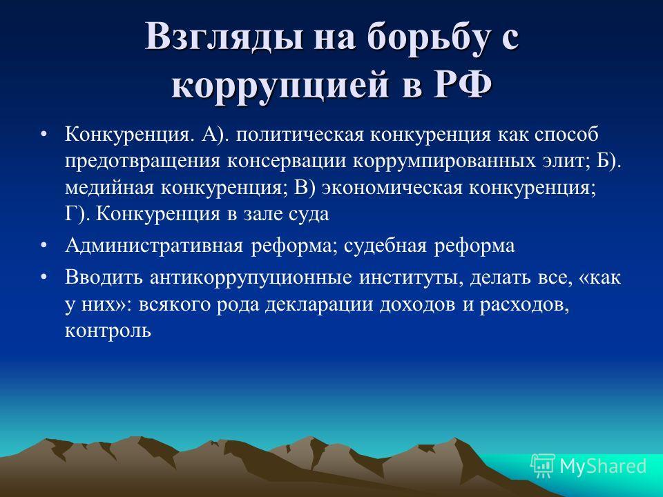 Особенности коррупции в РФ (продолжение) Конец 90-х годов. Захват олигархическими бизнес- структурами государства через коррупционные практики. Нулевые. При условии отсутствия какой-либо деятельности по ограничению коррупции, наступает следующий цикл