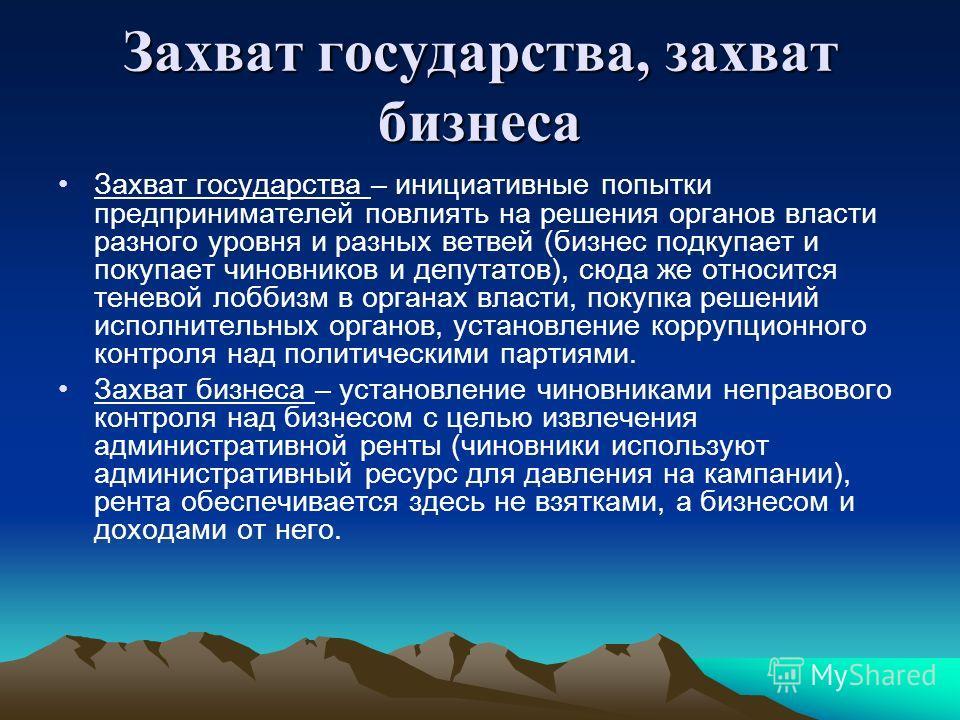 Теневая экономика Теневая экономика – неучитываемая и криминальная экономическая деятельность, скрытая от учета и/или налогообложения. В России уровень теневой экономики составляет 25% ВВП, в Чехии - 9%, в Киргизии 48%