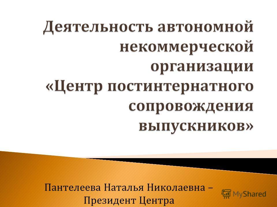 Пантелеева Наталья Николаевна – Президент Центра
