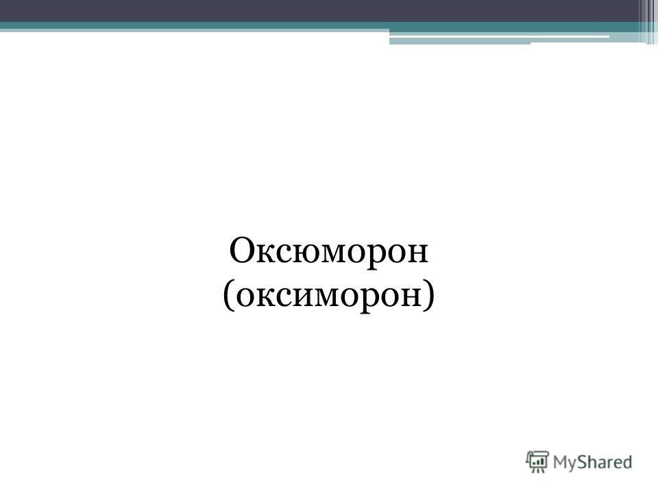 Оксюморон (оксиморон)