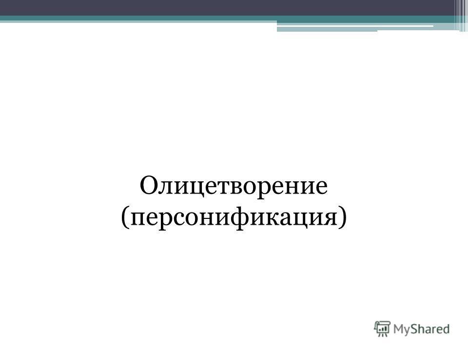 Олицетворение (персонификация)