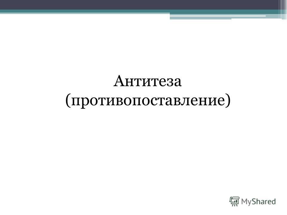 Антитеза (противопоставление)
