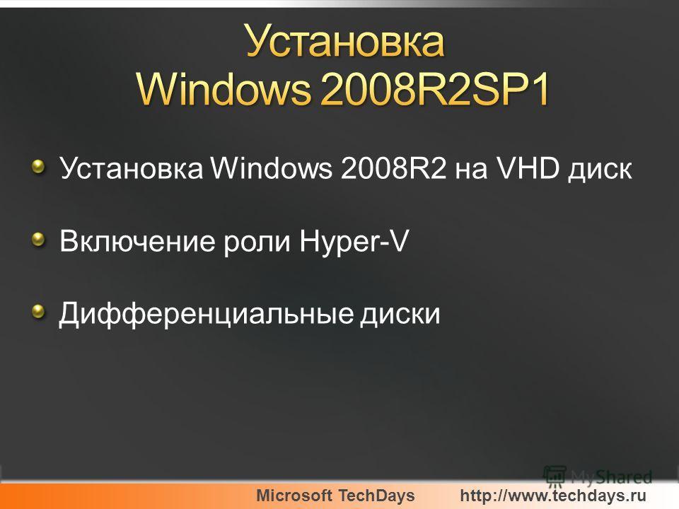 Microsoft TechDayshttp://www.techdays.ru Установка Windows 2008R2 на VHD диск Включение роли Hyper-V Дифференциальные диски