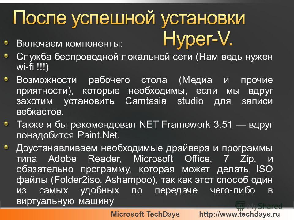 Microsoft TechDayshttp://www.techdays.ru Включаем компоненты: Служба беспроводной локальной сети (Нам ведь нужен wi-fi !!!) Возможности рабочего стола (Медиа и прочие приятности), которые необходимы, если мы вдруг захотим установить Camtasia studio д