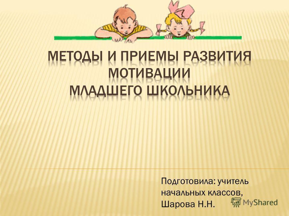 Подготовила: учитель начальных классов, Шарова Н.Н.