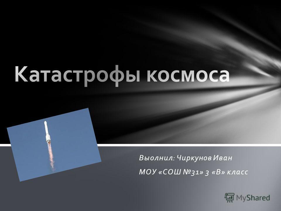 Выолнил: Чиркунов Иван МОУ «СОШ 31» 3 «В» класс
