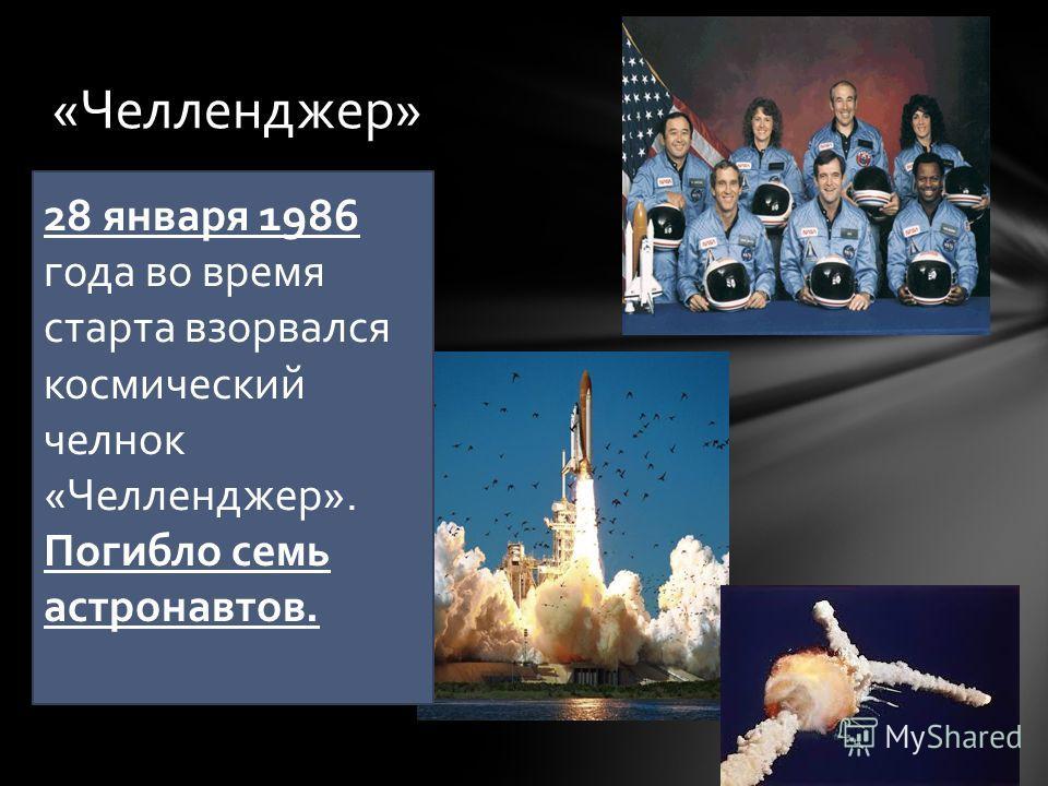 «Челленджер» 28 января 1986 года во время старта взорвался космический челнок «Челленджер». Погибло семь астронавтов.