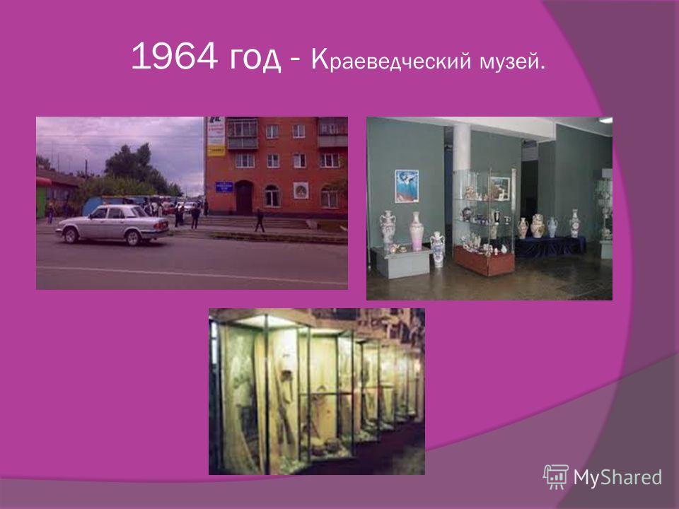 1964 год - К раеведческий музей.
