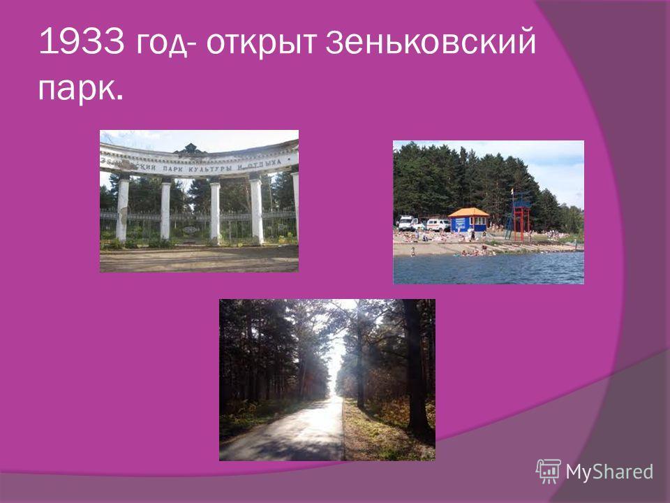 1933 год- открыт З еньковский парк.