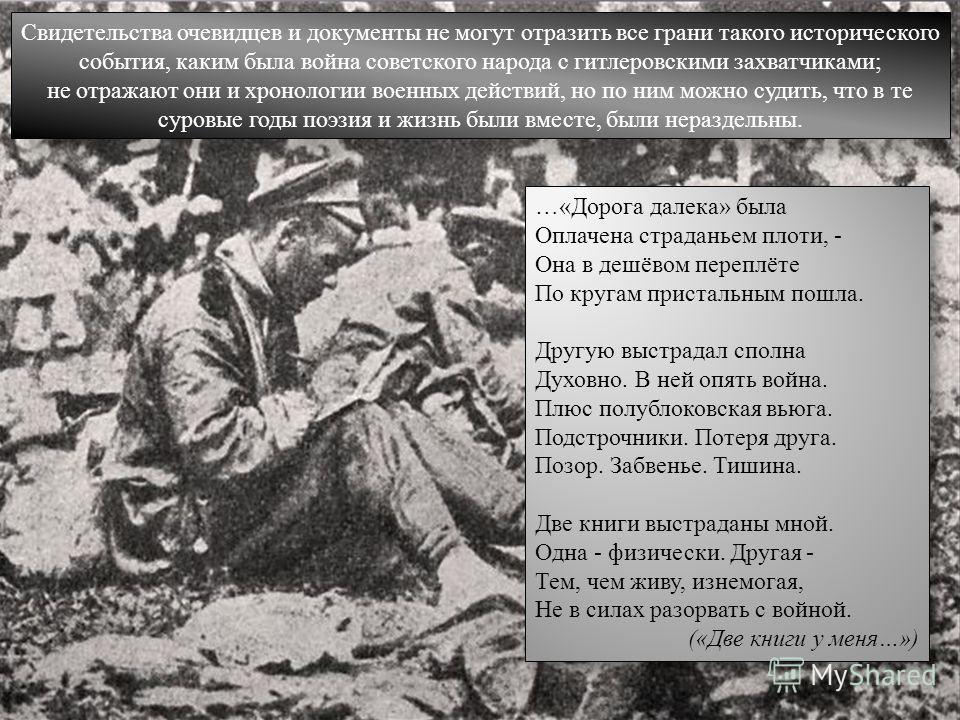 Свидетельства очевидцев и документы не могут отразить все грани такого исторического события, каким была война советского народа с гитлеровскими захватчиками; не отражают они и хронологии военных действий, но по ним можно судить, что в те суровые год
