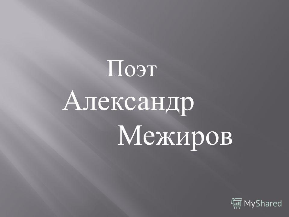 Поэт Александр Межиров