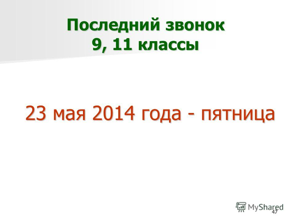 47 Последний звонок 9, 11 классы 23 мая 2014 года - пятница