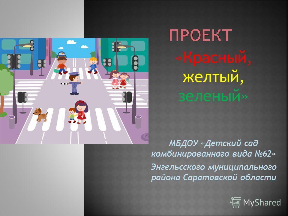 «Красный, желтый, зеленый» МБДОУ «Детский сад комбинированного вида 62» Энгельсского муниципального района Саратовской области