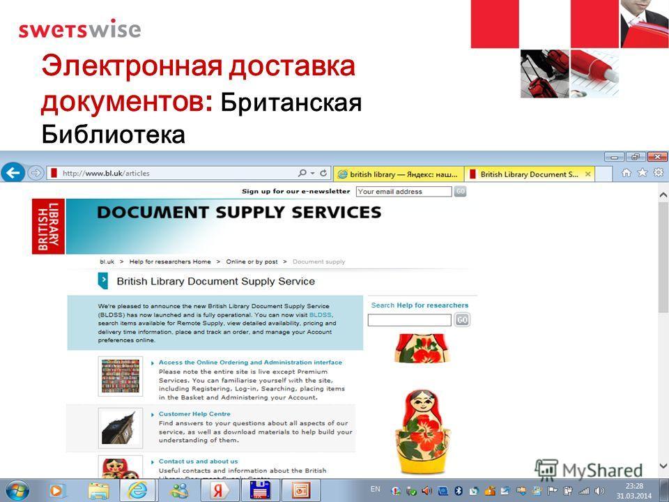 Электронная доставка документов: Британская Библиотека 12