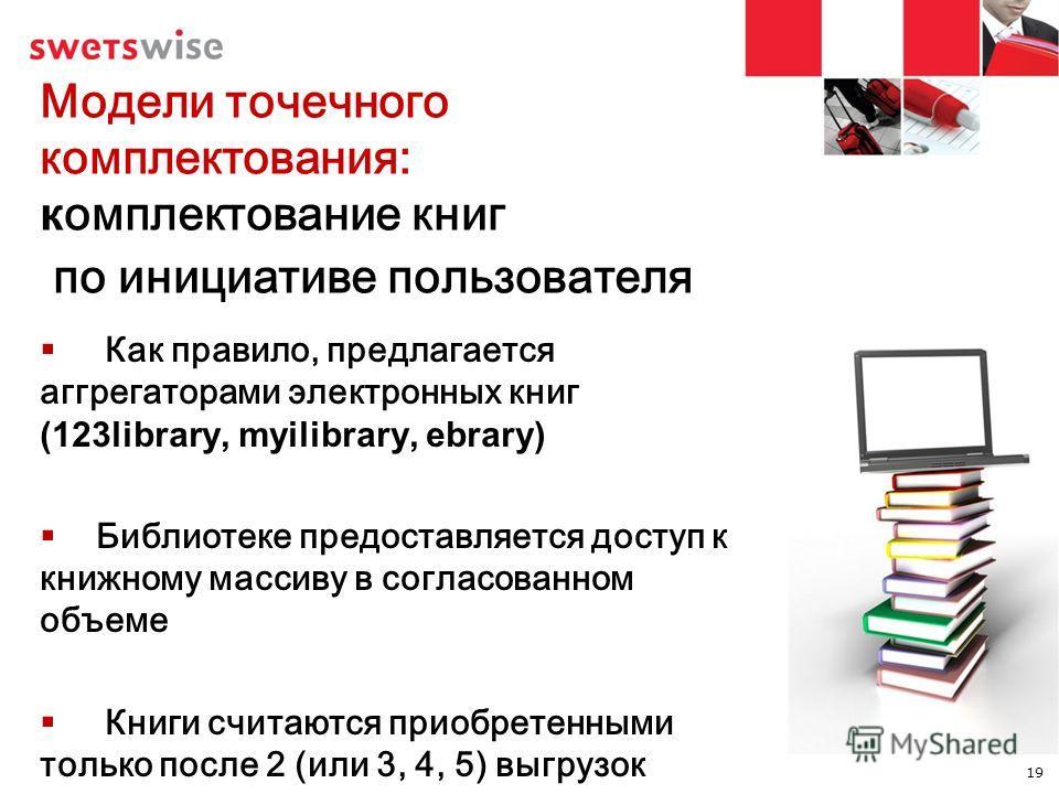 Модели точечного комплектования: комплектование книг по инициативе пользователя Как правило, предлагается аггрегаторами электронных книг (123library, myilibrary, ebrary) Библиотеке предоставляется доступ к книжному массиву в согласованном объеме Книг