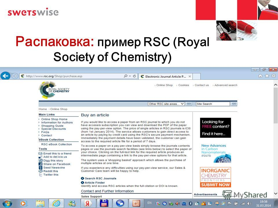 Распаковка: пример RSC (Royal Society of Chemistry)