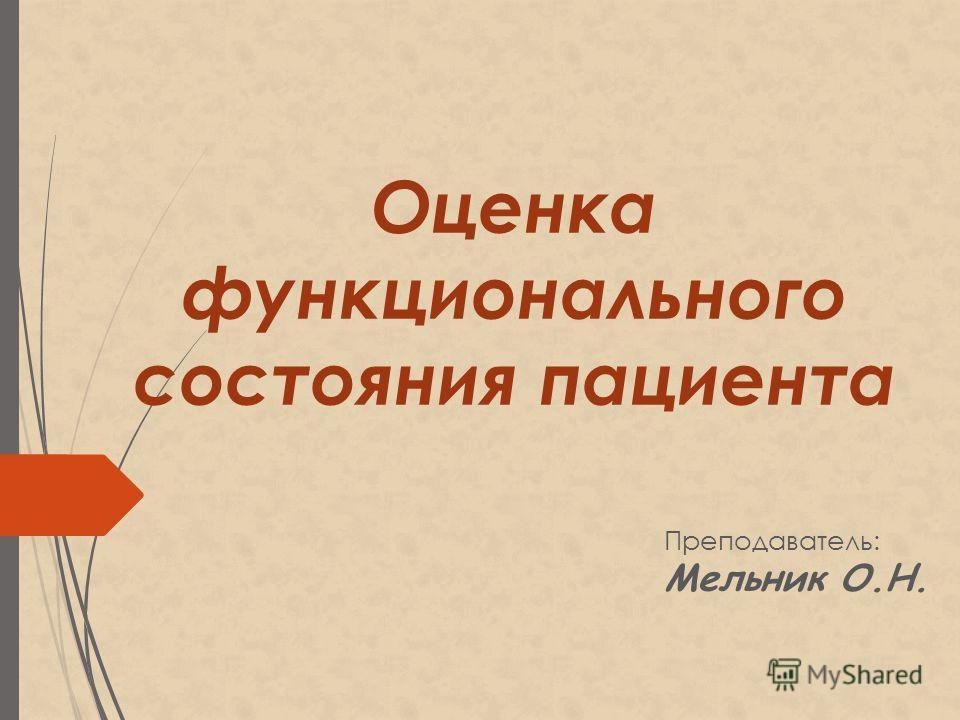 Оценка функционального состояния ...: www.myshared.ru/slide/825706