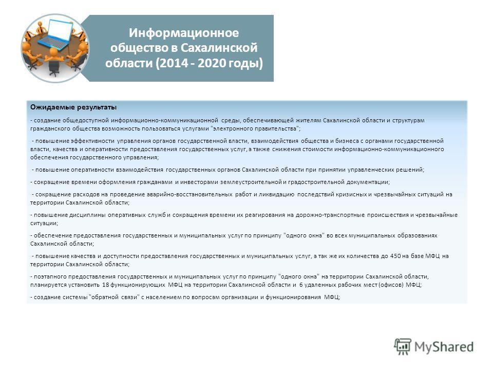 Информационное общество в Сахалинской области (2014 - 2020 годы) Ожидаемые результаты - создание общедоступной информационно-коммуникационной среды, обеспечивающей жителям Сахалинской области и структурам гражданского общества возможность пользоватьс