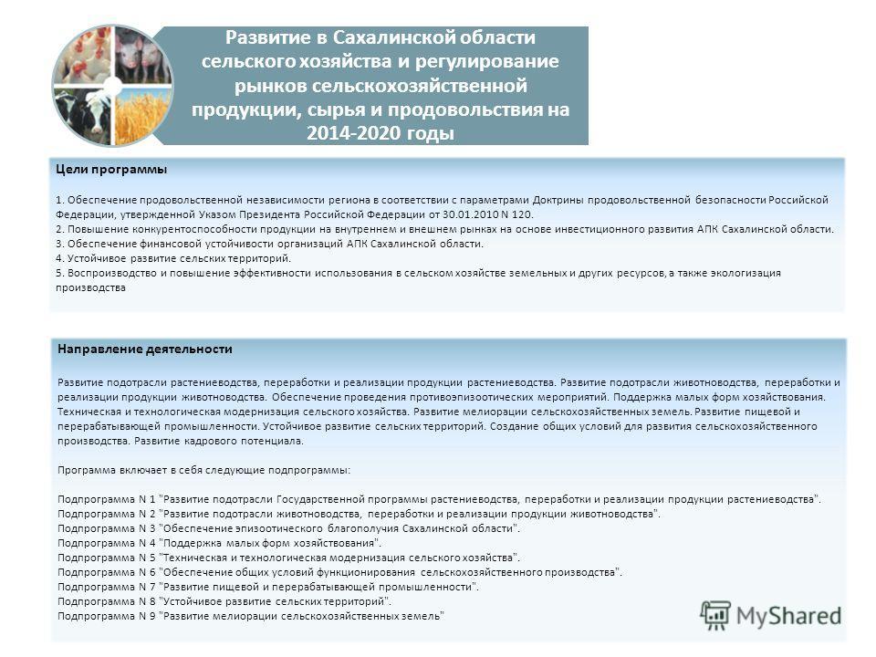 Развитие в Сахалинской области сельского хозяйства и регулирование рынков сельскохозяйственной продукции, сырья и продовольствия на 2014-2020 годы Цели программы 1. Обеспечение продовольственной независимости региона в соответствии с параметрами Докт