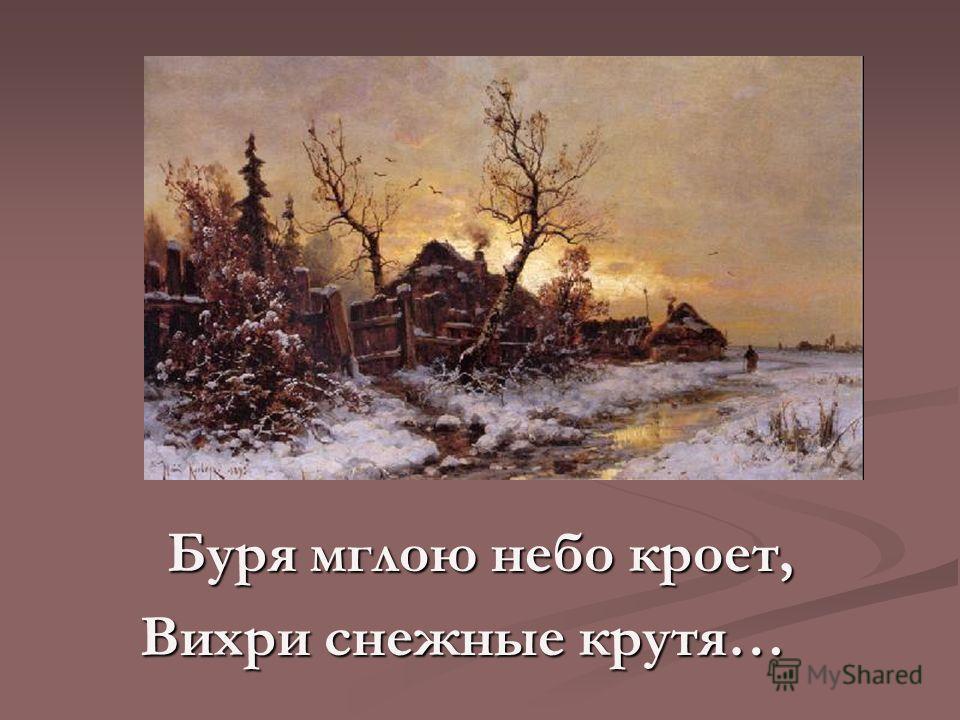 Буря мглою небо кроет, Вихри снежные крутя…