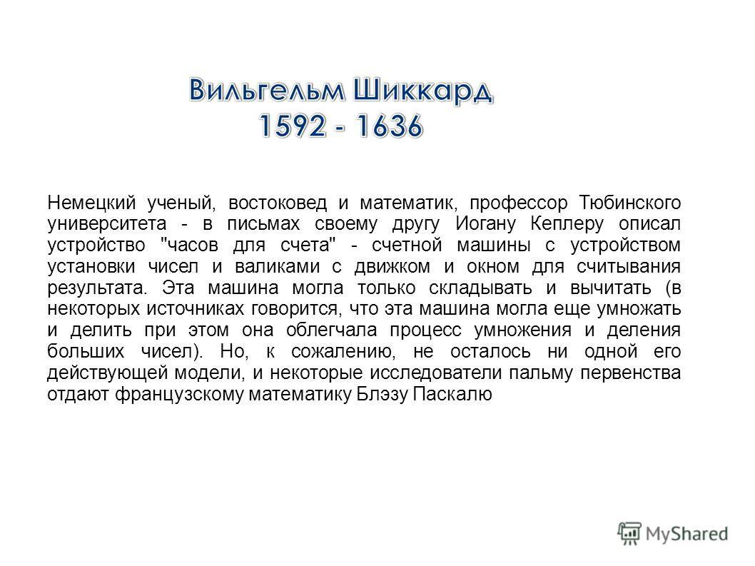 Немецкий ученый, востоковед и математик, профессор Тюбинского университета - в письмах своему другу Иогану Кеплеру описал устройство