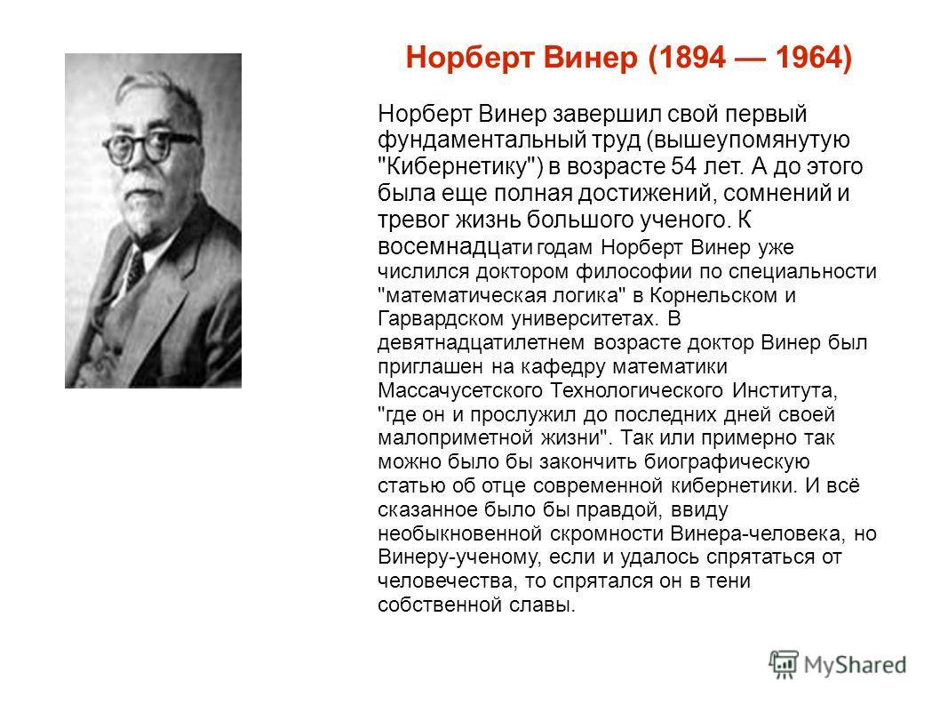Норберт Винер (1894 1964) Норберт Винер завершил свой первый фундаментальный труд (вышеупомянутую