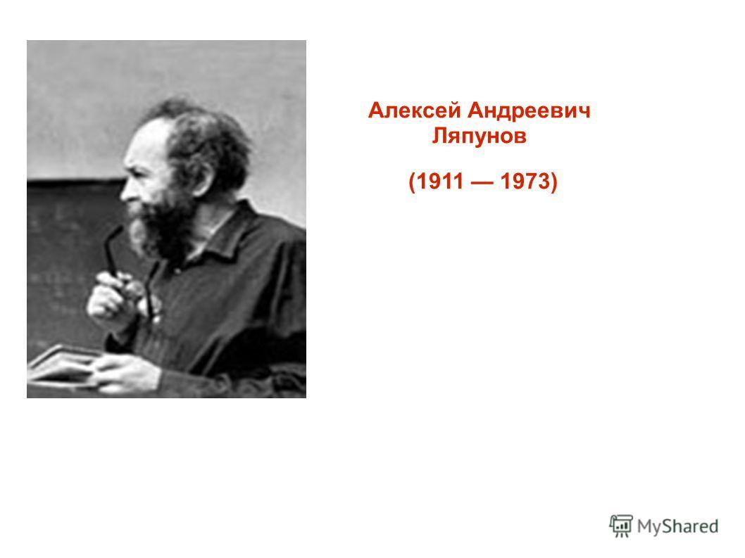 Алексей Андреевич Ляпунов (1911 1973)