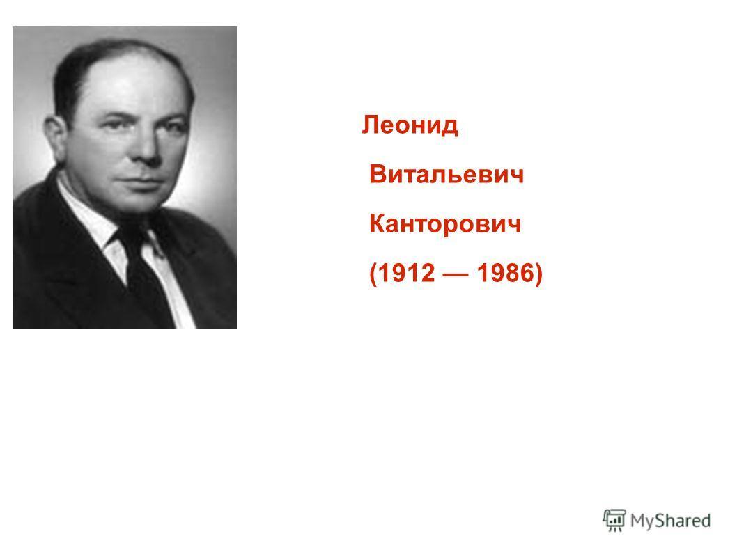 Леонид Витальевич Канторович (1912 1986)