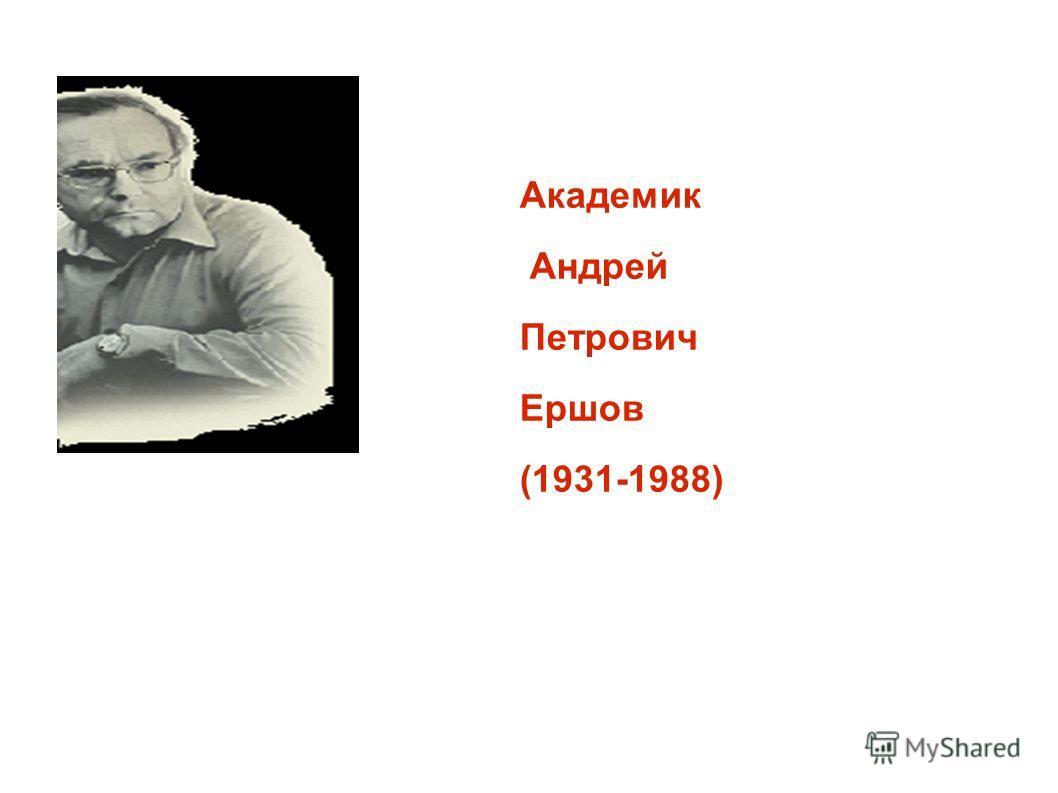 Академик Андрей Петрович Ершов (1931-1988)