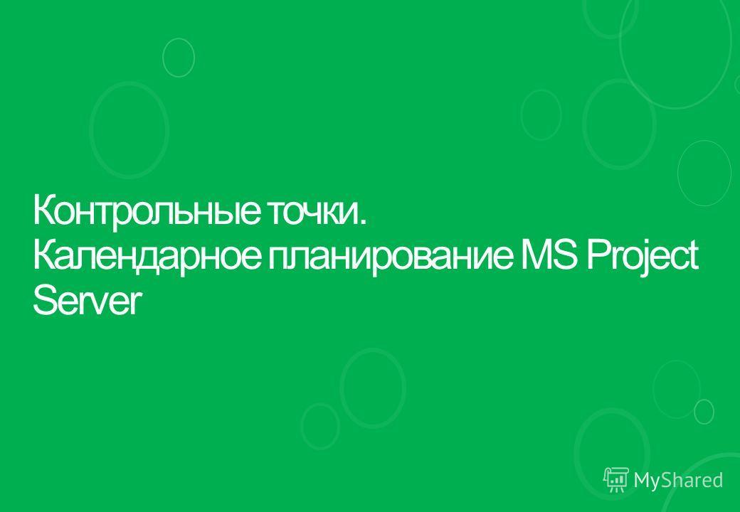 Контрольные точки. Календарное планирование MS Project Server
