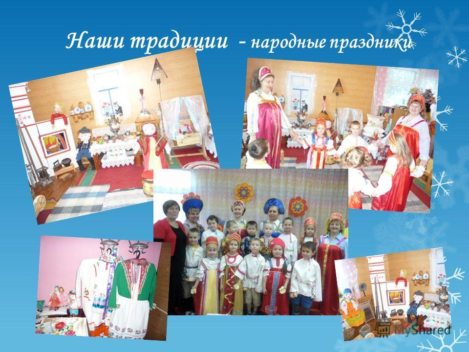 Наши традиции - народные праздники