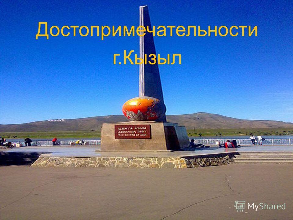 Достопримечательности г.Кызыл