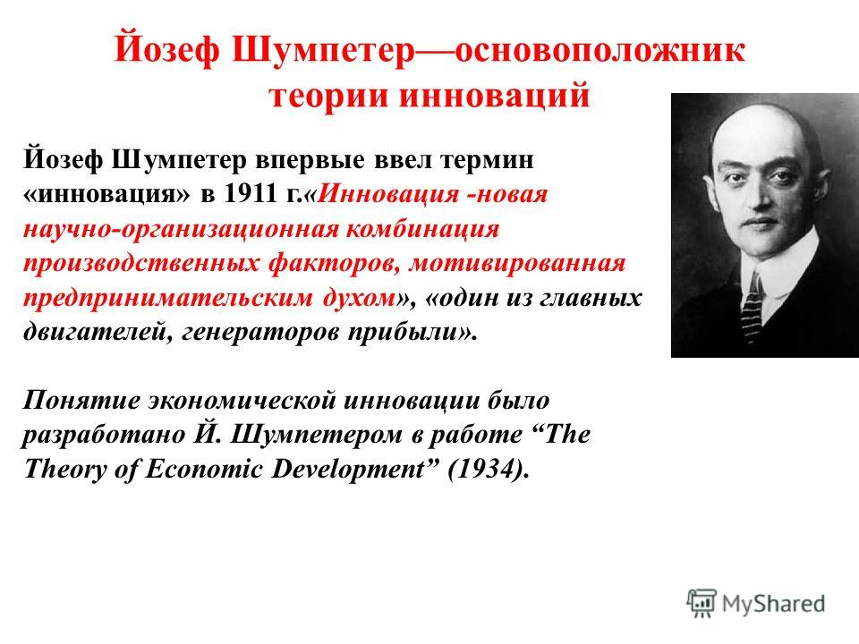 the schumpeter hypothesis Joseph alois schumpeter (german: [ˈʃʊmpeːtɐ] 8 february 1883 - 8 january 1950) was an austrian political economist born in moravia, he briefly served as finance minister of austria in 1919.