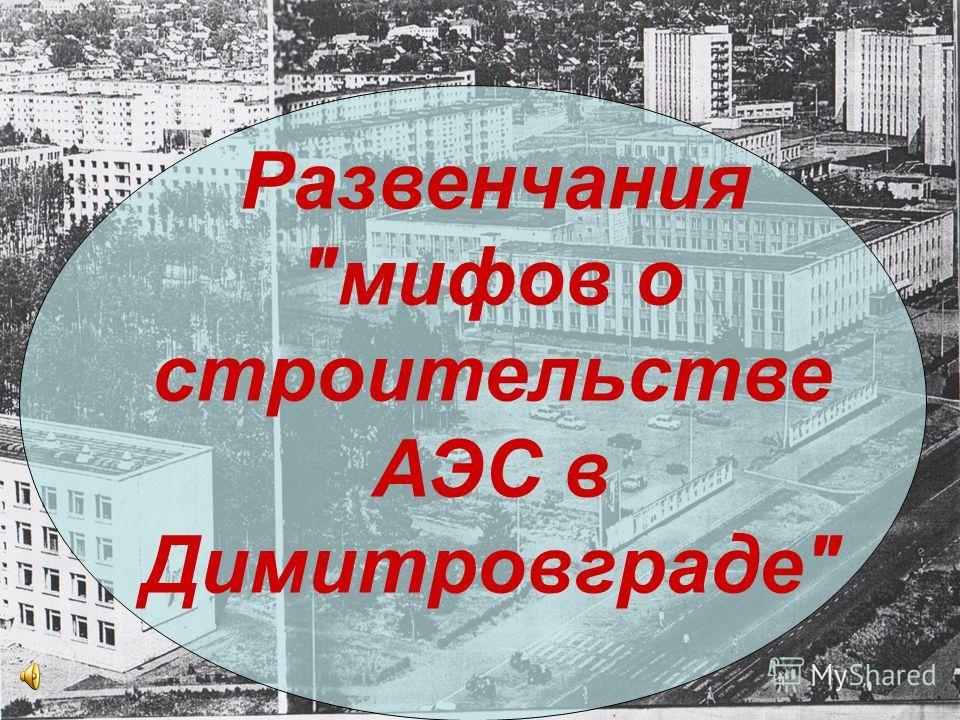 Развенчания мифов о строительстве АЭС в Димитровграде