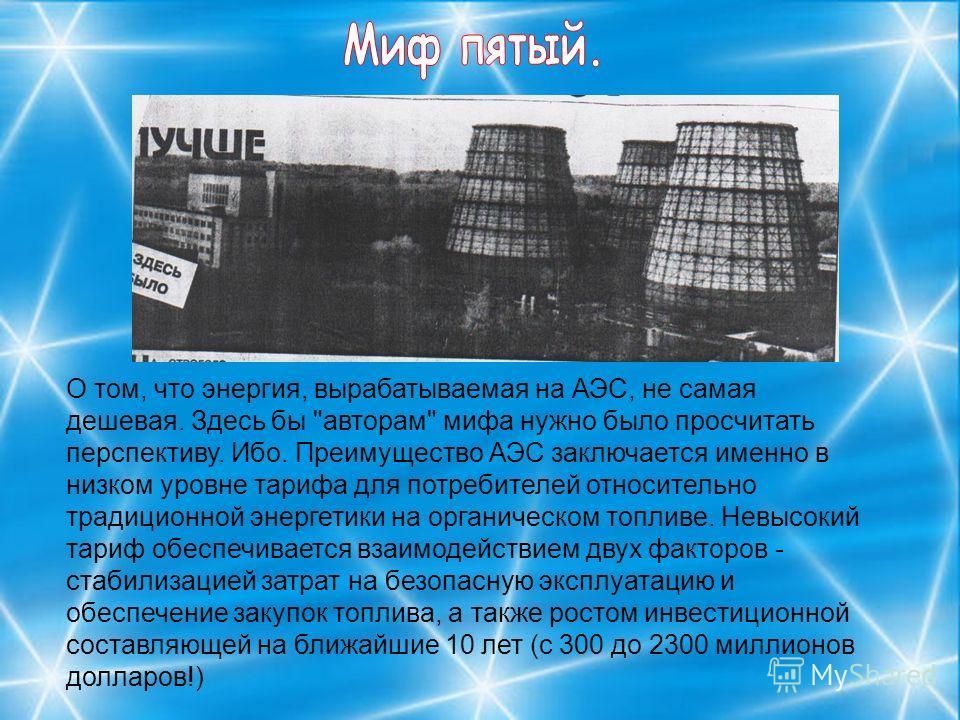 О том, что энергия, вырабатываемая на АЭС, не самая дешевая. Здесь бы