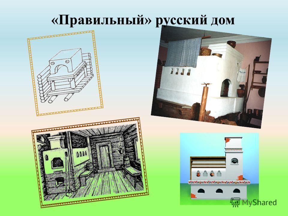 «Правильный» русский дом