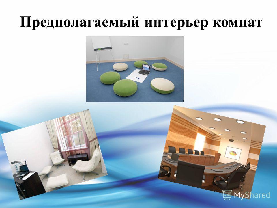 Предполагаемый интерьер комнат