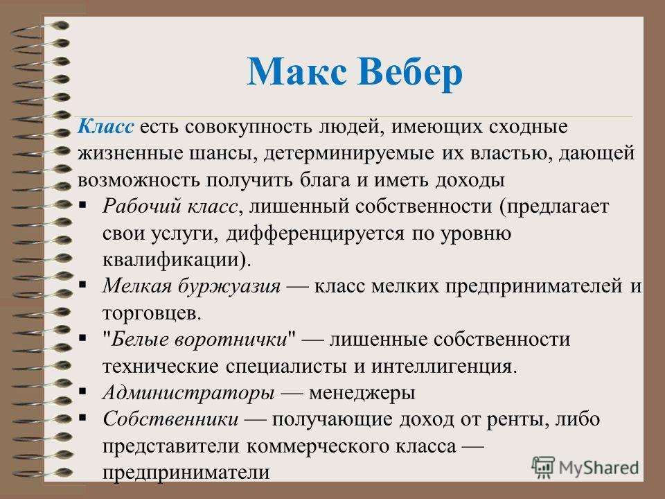 Макс Вебер Класс есть совокупность людей, имеющих сходные жизненные шансы, детерминируемые их властью, дающей возможность получить блага и иметь доходы Рабочий класс, лишенный собственности (предлагает свои услуги, дифференцируется по уровню квалифик