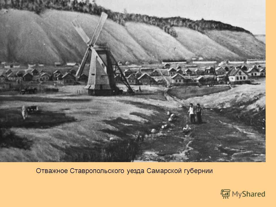 Отважное Ставропольского уезда Самарской губернии