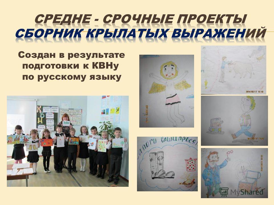 Создан в результате подготовки к КВНу по русскому языку