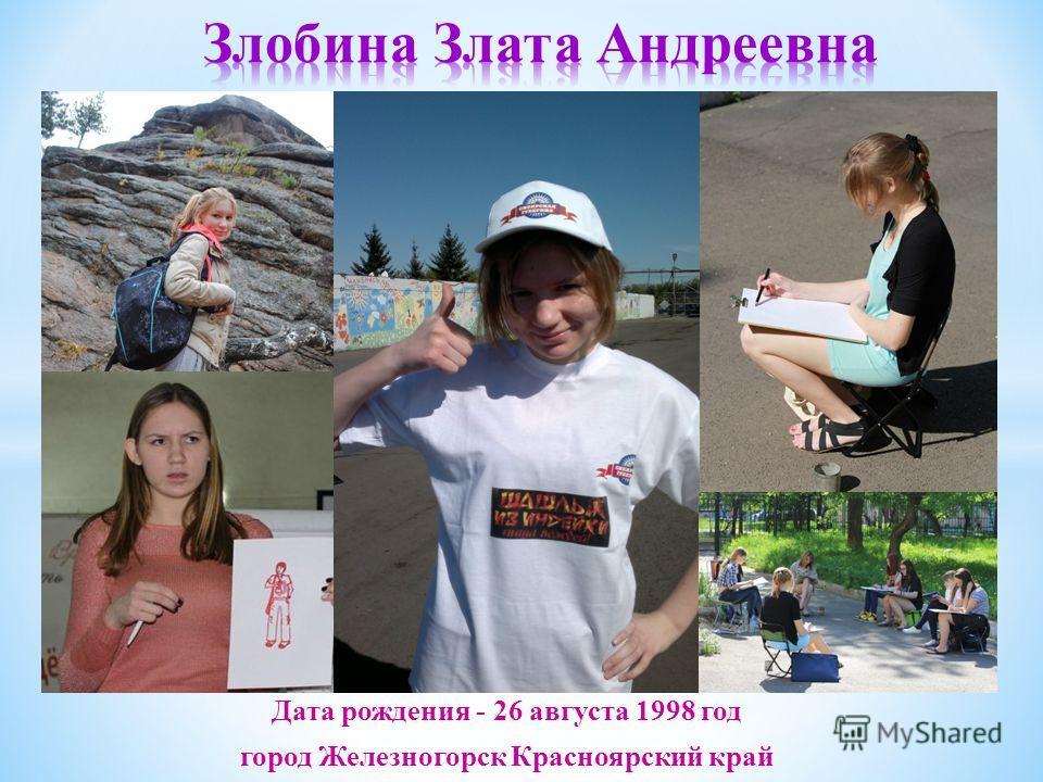 Дата рождения - 26 августа 1998 год город Железногорск Красноярский край