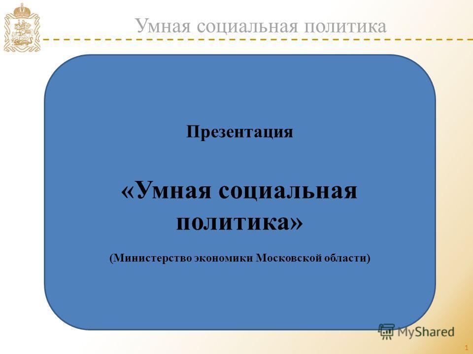 Умная социальная политика 1 Презентация «Умная социальная политика» (Министерство экономики Московской области)