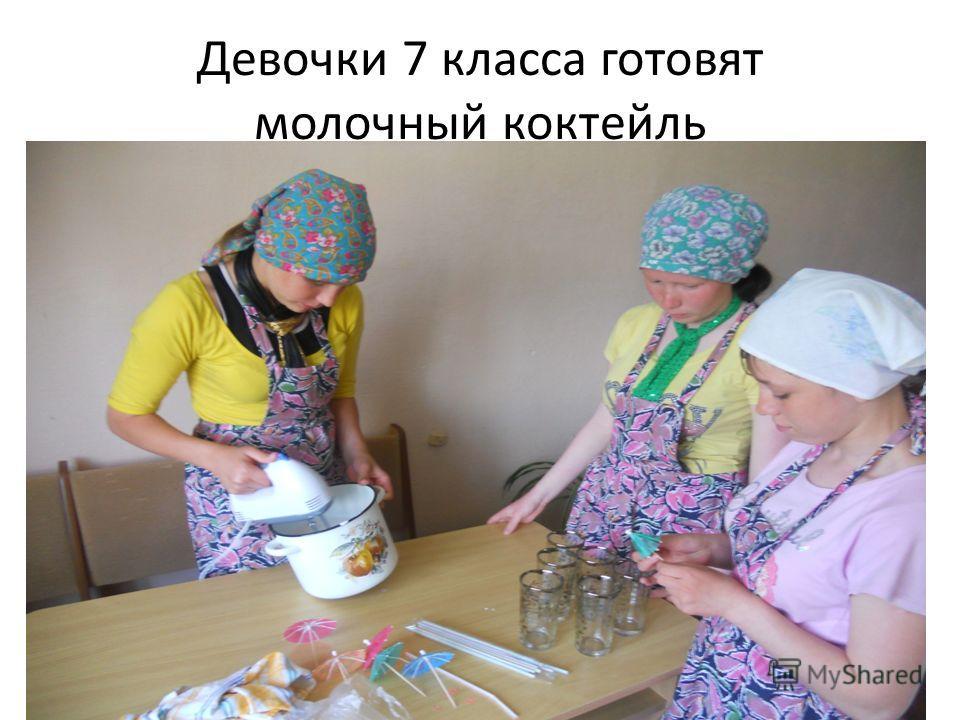 Девочки 7 класса готовят молочный коктейль
