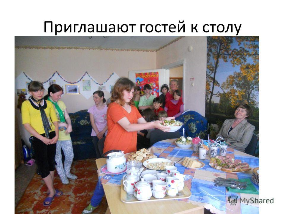 Приглашают гостей к столу