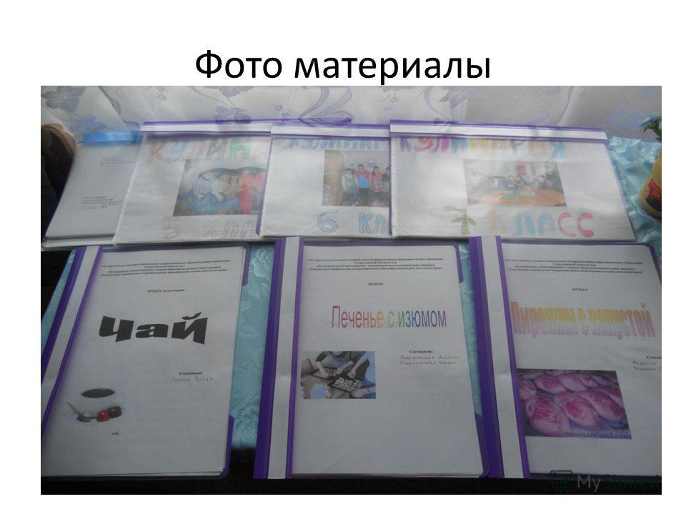 Фото материалы