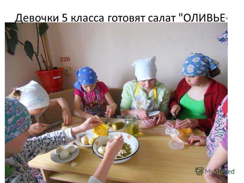Девочки 5 класса готовят салат ОЛИВЬЕ