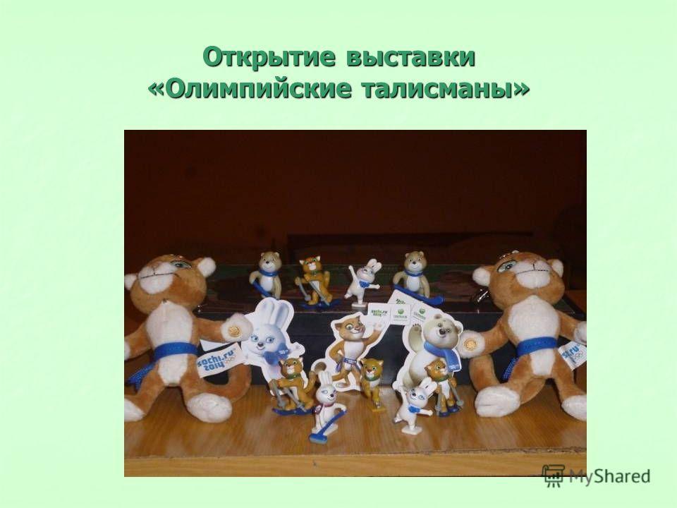 Открытие выставки «Олимпийские талисманы»