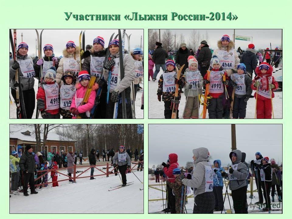 Участники «Лыжня России-2014»