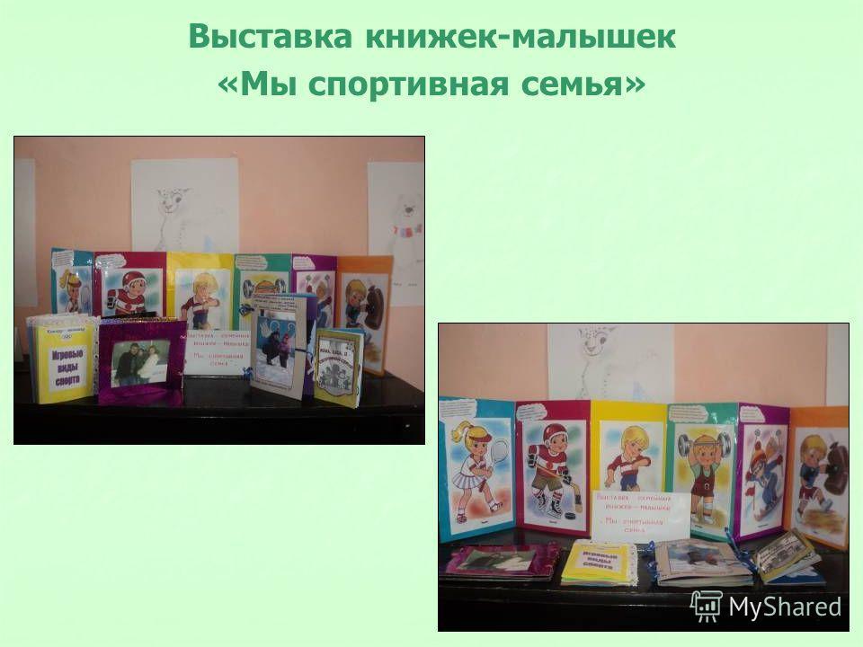 Выставка книжек-малышек «Мы спортивная семья»