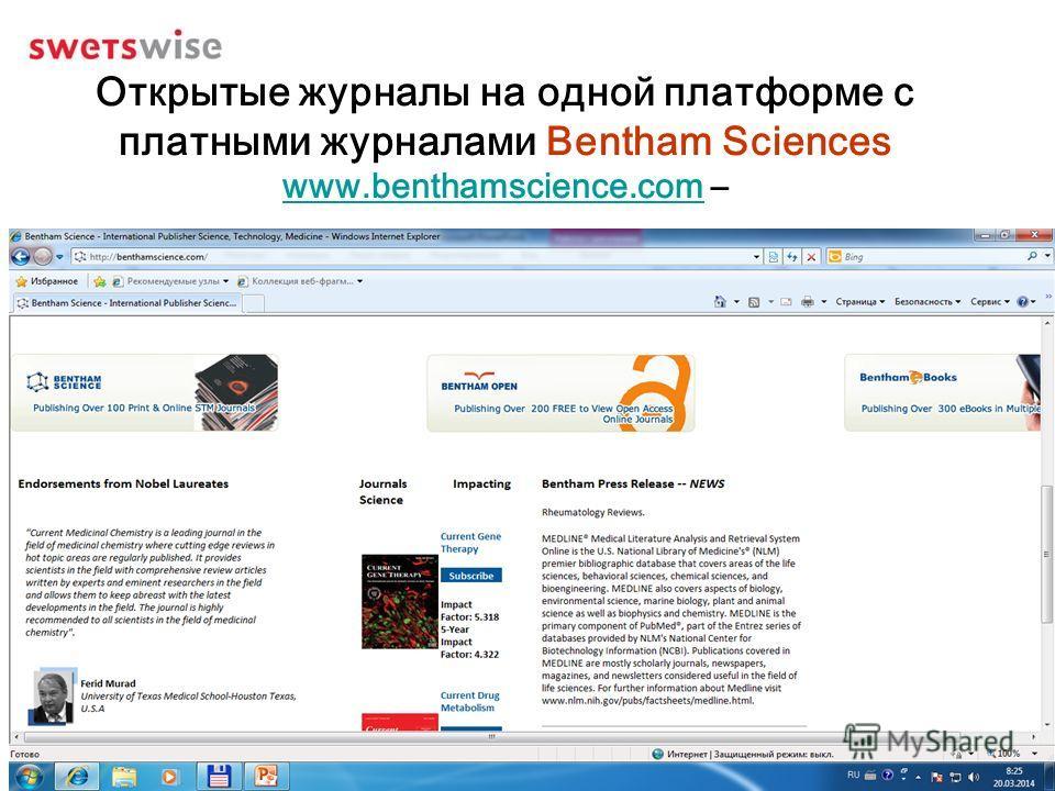 Открытые журналы на одной платформе с платными журналами Bentham Sciences www.benthamscience.com – www.benthamscience.com